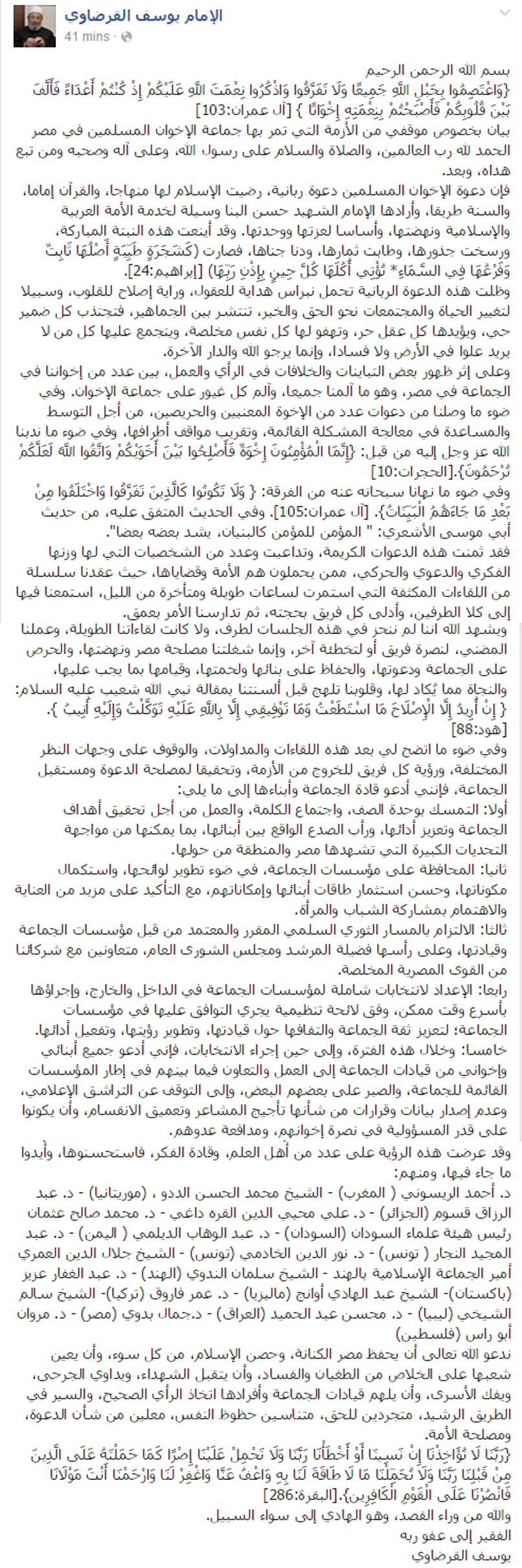 Qaradawi's statement